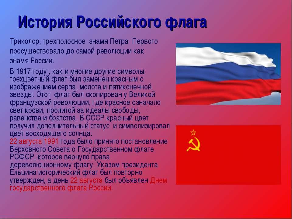 История Российского флага Триколор, трехполосное знамя Петра Первого просущес...