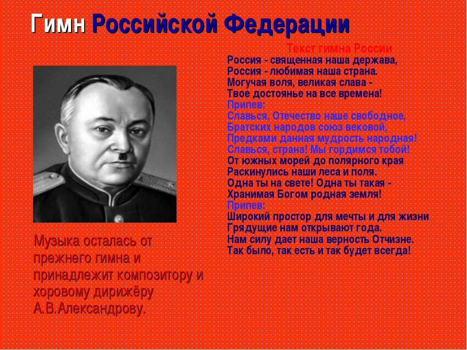 Гимн Российской Федерации Музыка осталась от прежнего гимна и принадлежит ком...