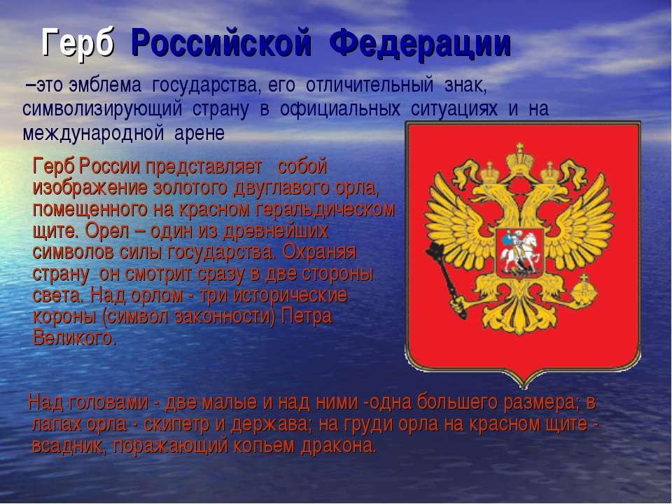 Герб Российской Федерации Герб России представляет собой изображение золотого...