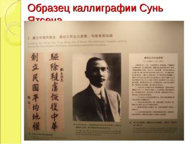 Образец каллиграфии Сунь Ятсена