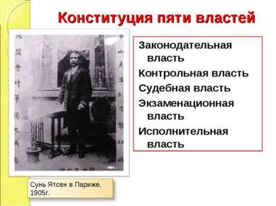 Конституция пяти властей Законодательная власть Контрольная власть Судебная в...