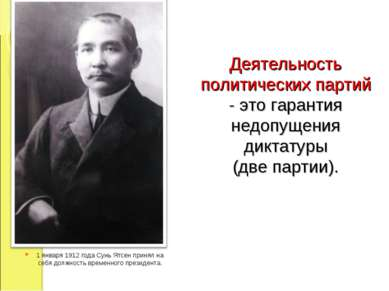 Деятельность политических партий - это гарантия недопущения диктатуры (две па...