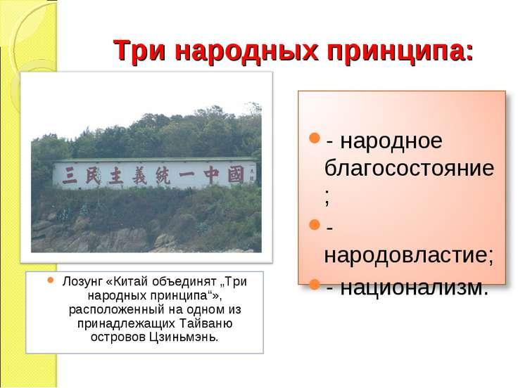 """Три народных принципа: Лозунг «Китай объединят """"Три народных принципа""""», расп..."""