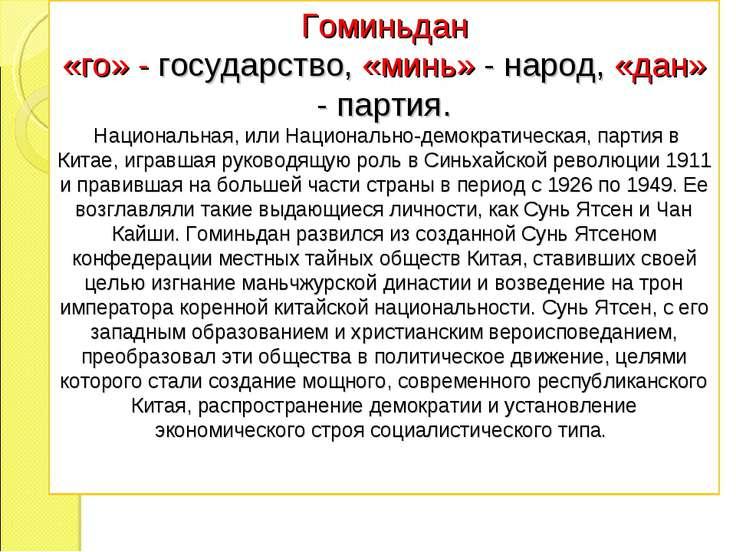 Гоминьдан «го» - государство, «минь» - народ, «дан» - партия. Национальная, и...