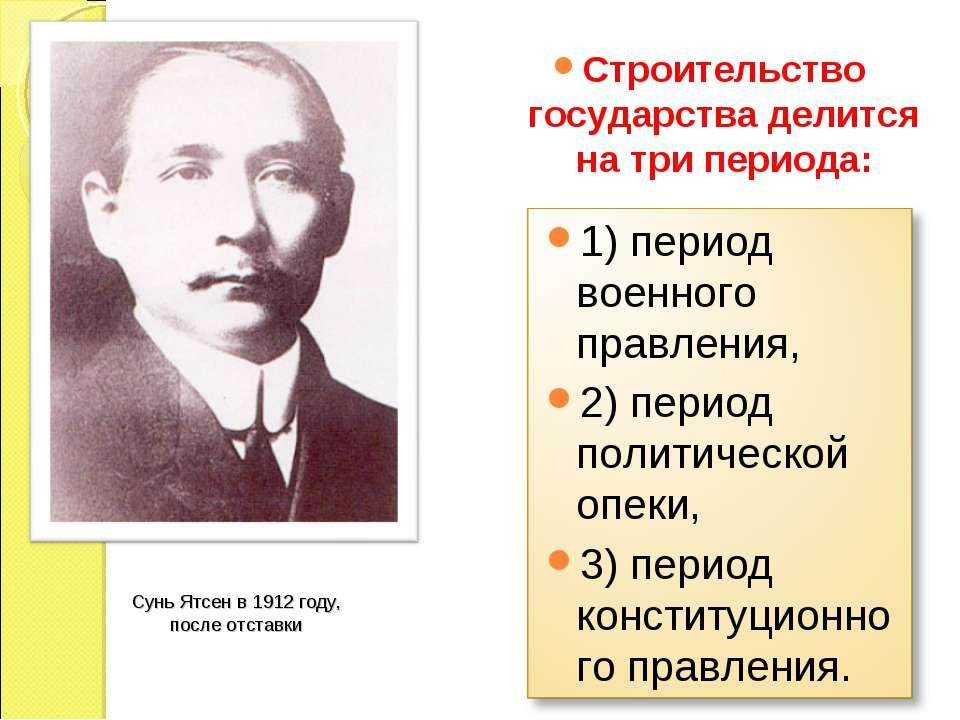 Сунь Ятсен в 1912 году, после отставки Строительство государства делится на т...