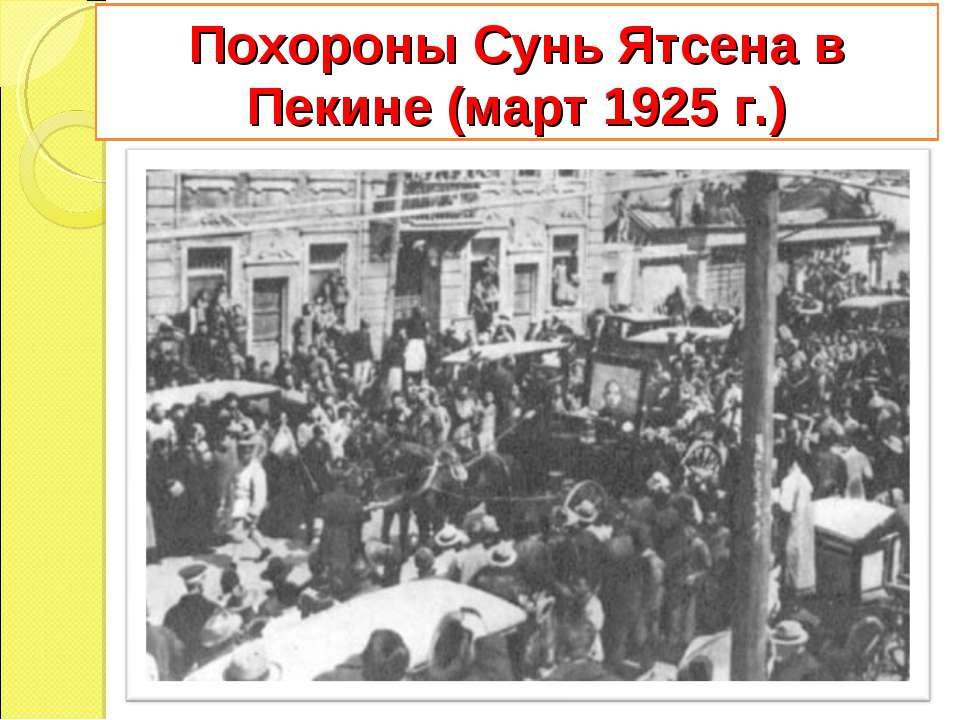Похороны Сунь Ятсена в Пекине (март 1925 г.)