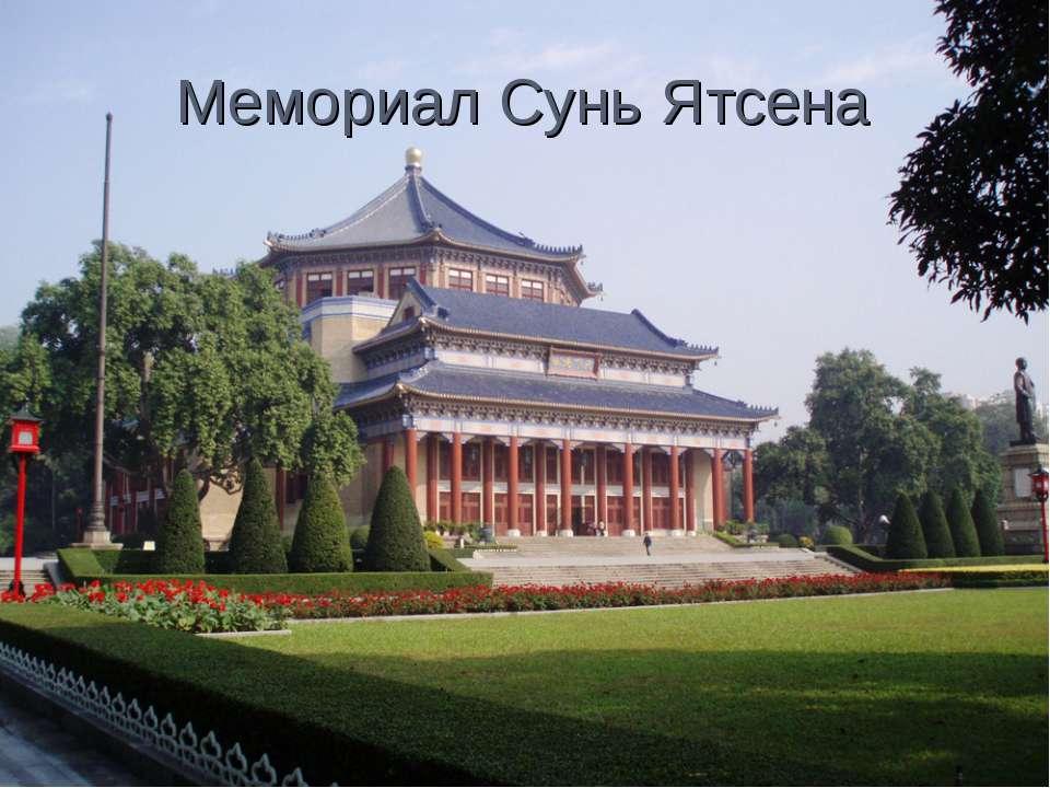 Мемориал Сунь Ятсена