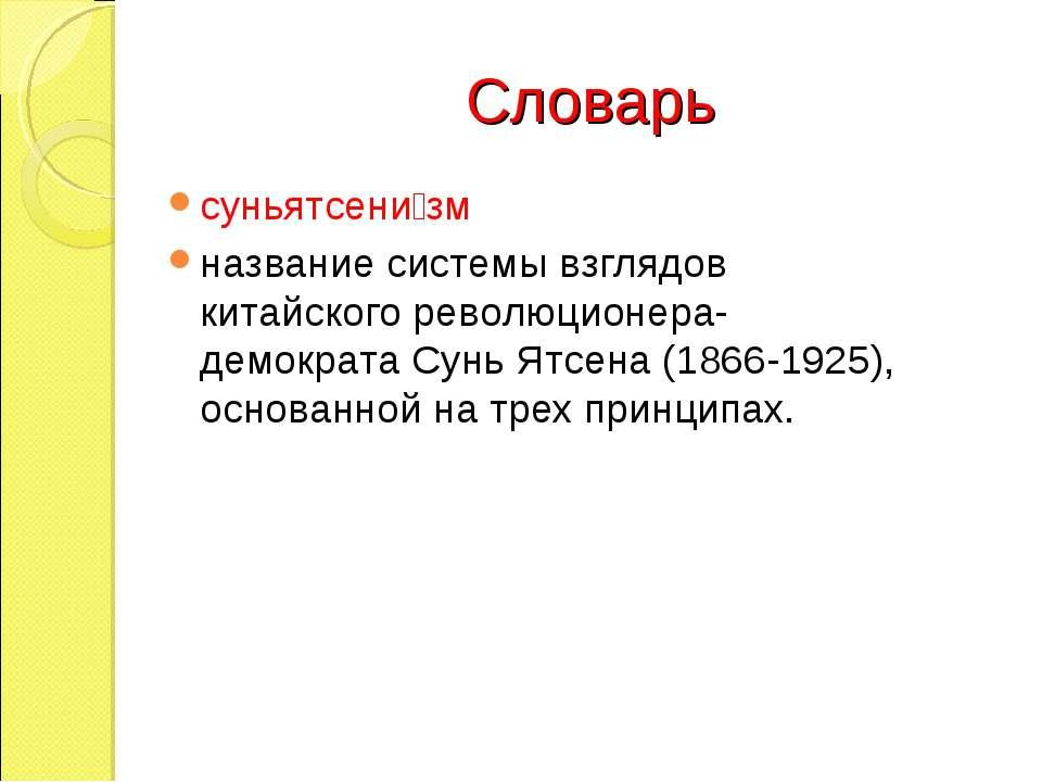 Словарь суньятсени зм название системы взглядов китайского революционера-демо...