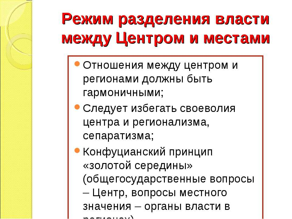 Режим разделения власти между Центром и местами Отношения между центром и рег...