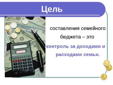 Цель составления семейного бюджета – это контроль за доходами и расходами семьи.