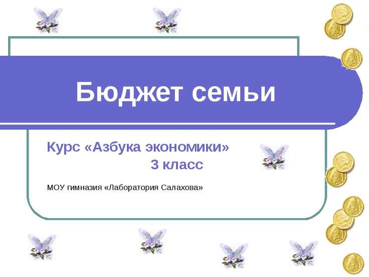 Бюджет семьи Курс «Азбука экономики» 3 класс МОУ гимназия «Лаборатория Салахова»