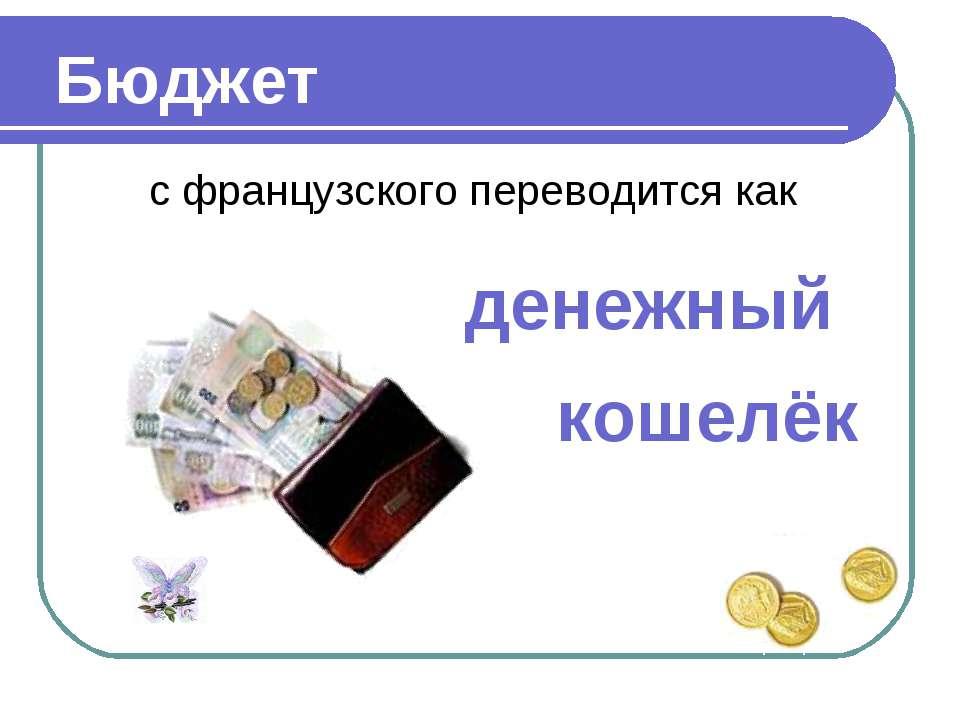 Бюджет с французского переводится как денежный кошелёк