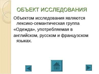 ОБЪЕКТ ИССЛЕДОВАНИЯ Объектом исследования являются лексико-семантическая груп...