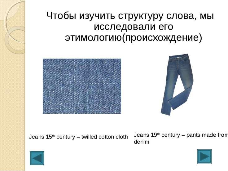 Чтобы изучить структуру слова, мы исследовали его этимологию(происхождение) J...