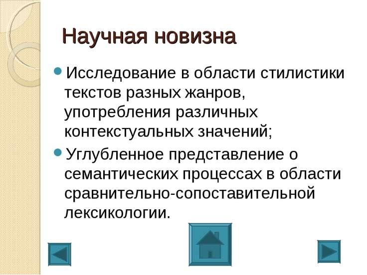 Научная новизна Исследование в области стилистики текстов разных жанров, упот...