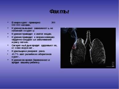 Факты: В мире курят примерно 300 000 000 человек. Курение вызывает зависимост...