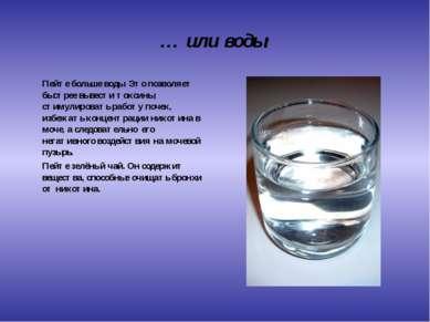 … или воды: Пейте больше воды. Это позволяет быстрее вывести токсины, стимули...