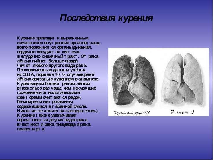 Последствия курения Курение приводит квыраженным изменениям внутренних орган...