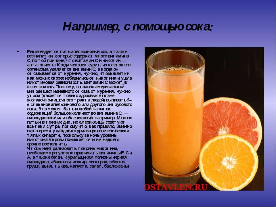 Например, с помощью сока: Рекомендуется пить апельсиновый сок, а также все на...
