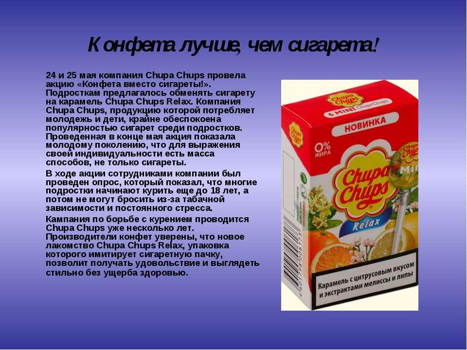 Конфета лучше, чем сигарета! 24 и 25 мая компания Chupa Chups провела акцию «...