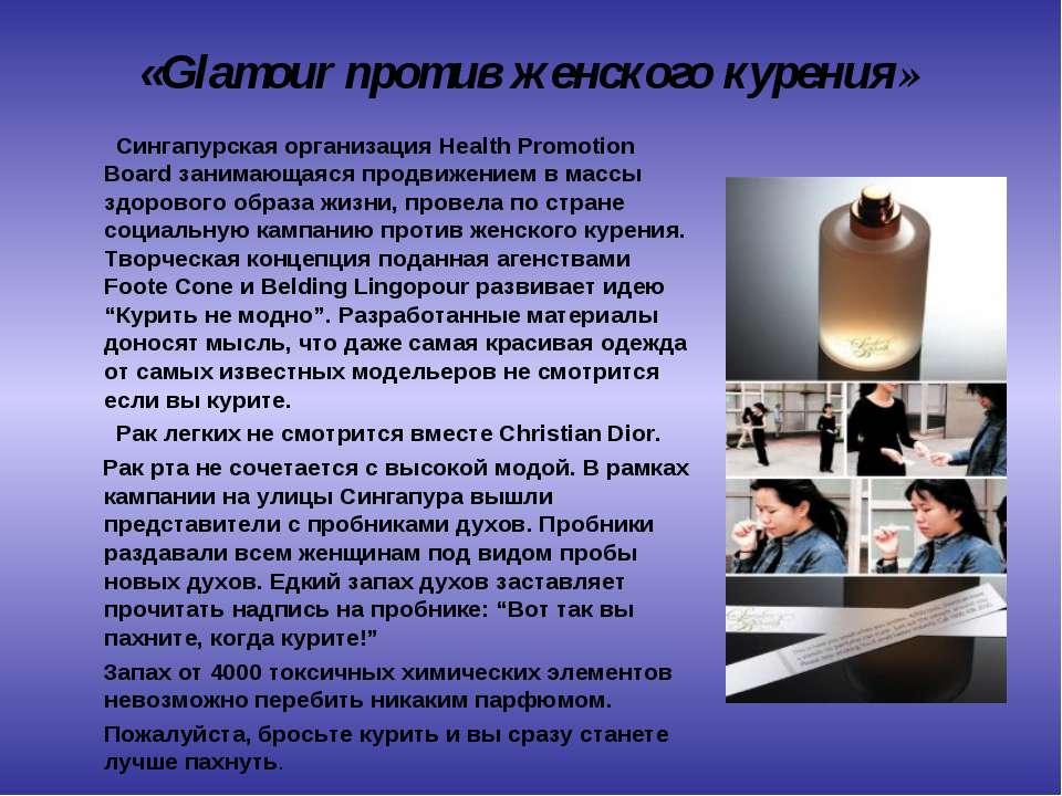 «Glamour против женского курения» Сингапурская организация Health Promotion B...