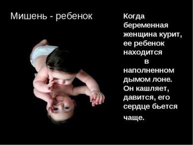 Когда беременная женщина курит, ее ребенок находится в наполненном дымом лоне...