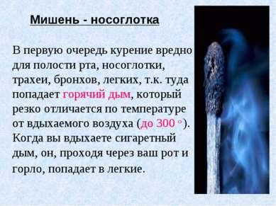 В первую очередь курение вредно для полости рта, носоглотки, трахеи, бронхов,...
