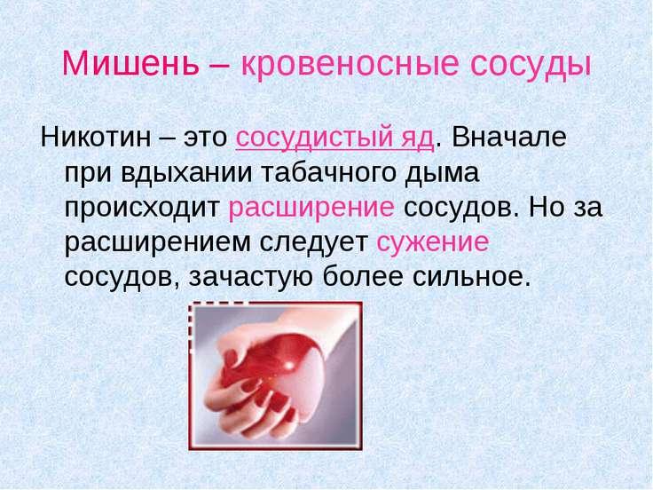 Никотин – это сосудистый яд. Вначале при вдыхании табачного дыма происходит р...