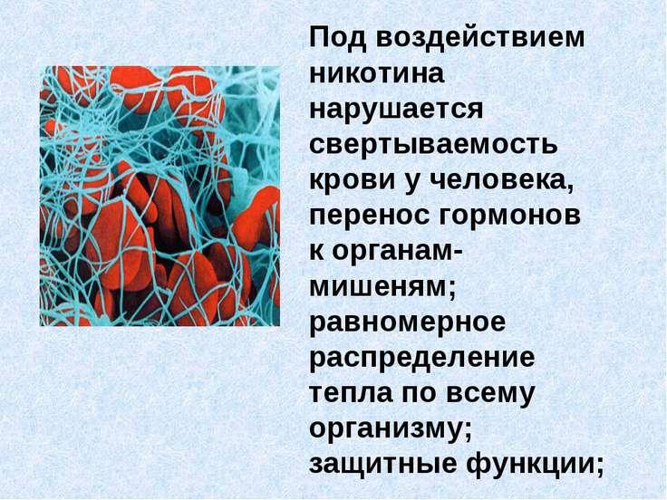 Под воздействием никотина нарушается свертываемость крови у человека, перенос...