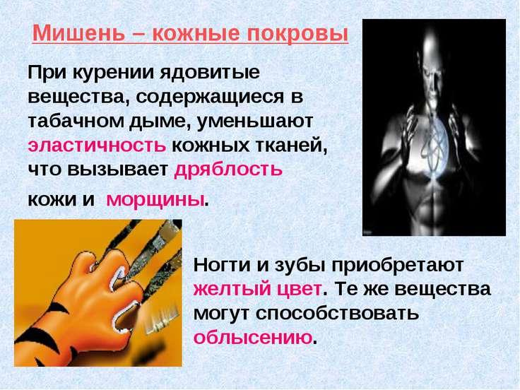 При курении ядовитые вещества, содержащиеся в табачном дыме, уменьшают эласти...
