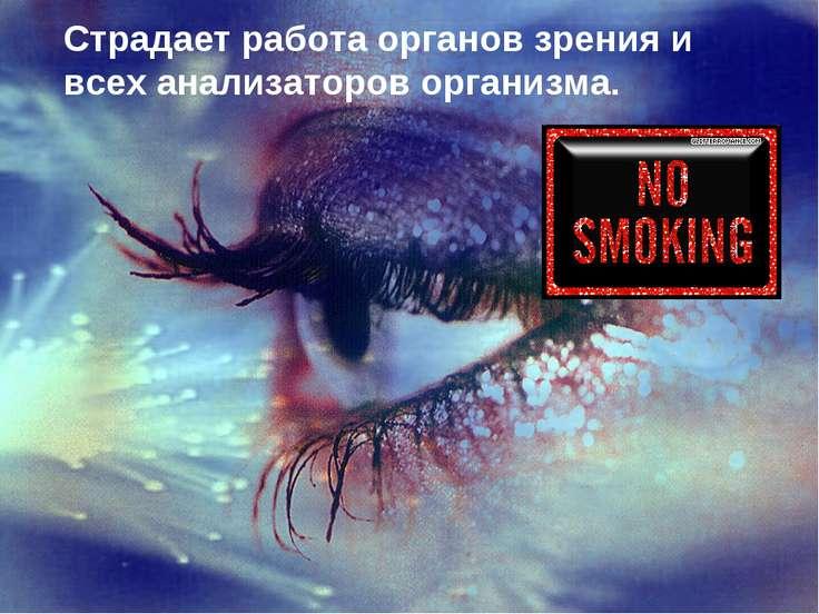 Страдает работа органов зрения и всех анализаторов организма.