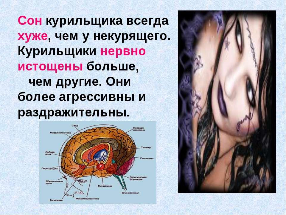 Сон курильщика всегда хуже, чем у некурящего. Курильщики нервно истощены боль...