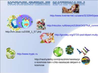 http://www.trypic.ru http://gooday.org/3720-psd-klipart-multyashnye-deti.html...
