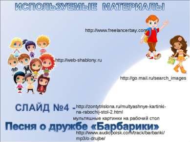 http://web-shablony.ru http://www.freelancerbay.com http://zontytrislona.ru/m...