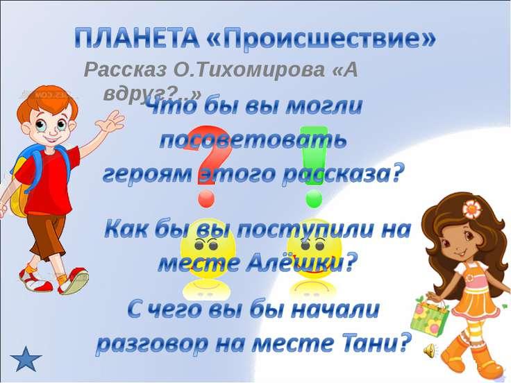 Рассказ О.Тихомирова «А вдруг?..»