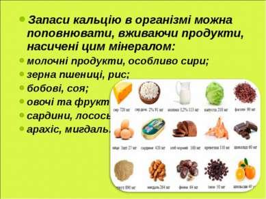 Запаси кальцію в організмі можна поповнювати, вживаючи продукти, насичені цим...