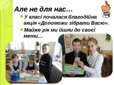Але не для нас… У класі почалася благодійна акція «Допоможи зібрати Васю». Ма...