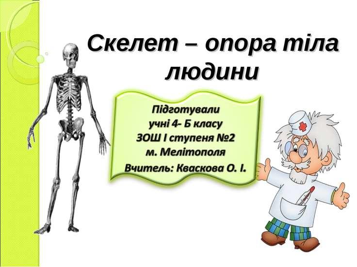 Скелет – опора тіла людини