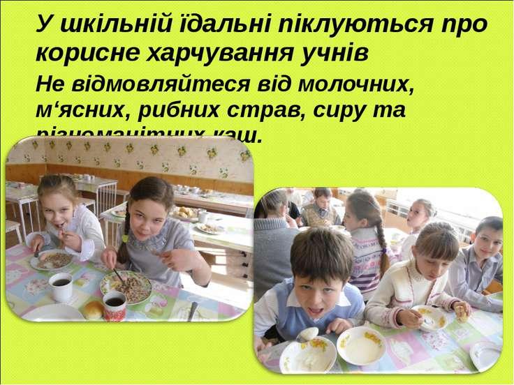 У шкільній їдальні піклуються про корисне харчування учнів Не відмовляйтеся в...