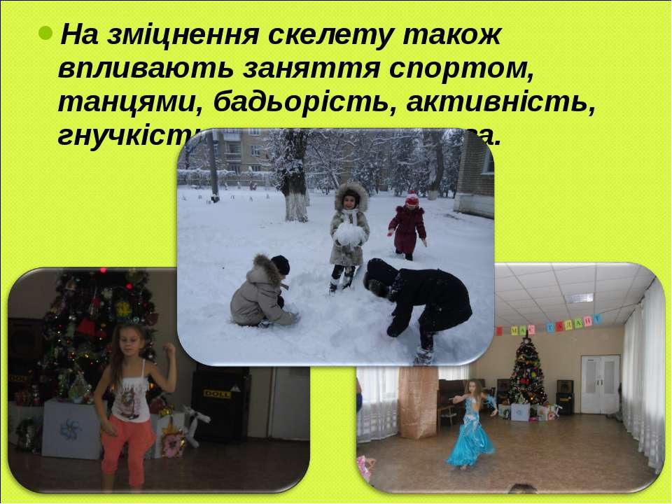 На зміцнення скелету також впливають заняття спортом, танцями, бадьорість, ак...
