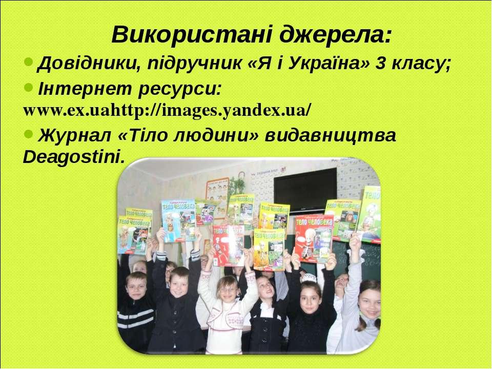 Використані джерела: Довідники, підручник «Я і Україна» 3 класу; Інтернет рес...