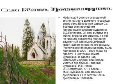 Небольшой участок освященной земли на месте древнего городища возле села Бёхо...