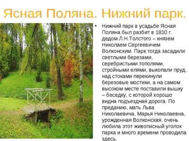 Нижний парк в усадьбе Ясная Поляна был разбит в 1810 г. дедом Л.Н.Толстого – ...