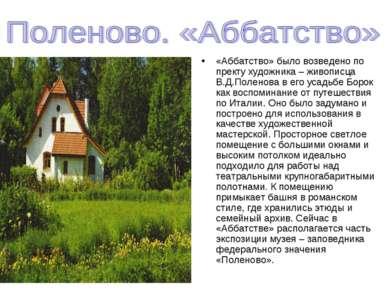 «Аббатство» было возведено по пректу художника – живописца В.Д.Поленова в его...