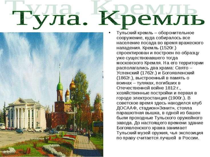 Тульский кремль – оборонительное сооружение, куда собиралось все население по...