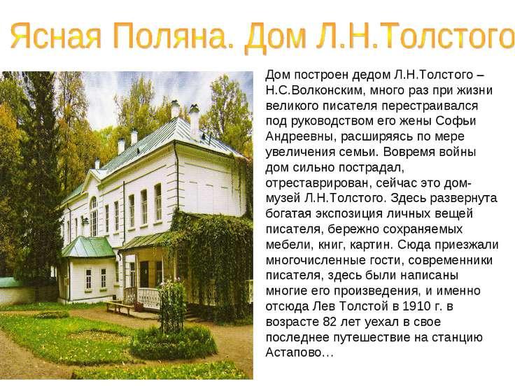 Дом построен дедом Л.Н.Толстого – Н.С.Волконским, много раз при жизни великог...