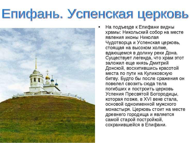 На подъезде к Епифани видны храмы: Никольский собор на месте явления иконы Ни...