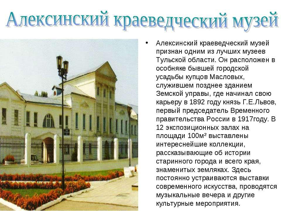 Алексинский краеведческий музей признан одним из лучших музеев Тульской облас...