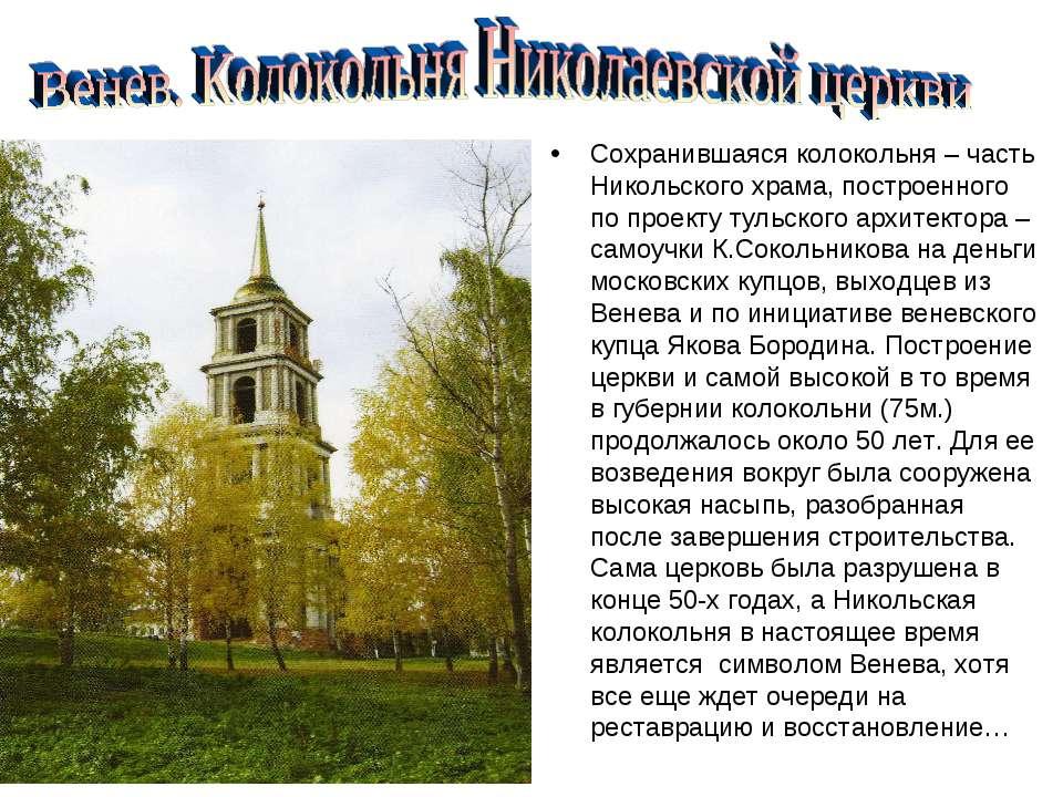 Сохранившаяся колокольня – часть Никольского храма, построенного по проекту т...