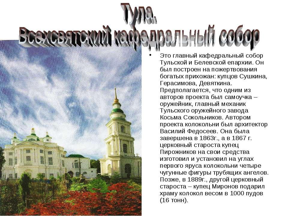 Это главный кафедральный собор Тульской и Белевской епархии. Он был построен ...